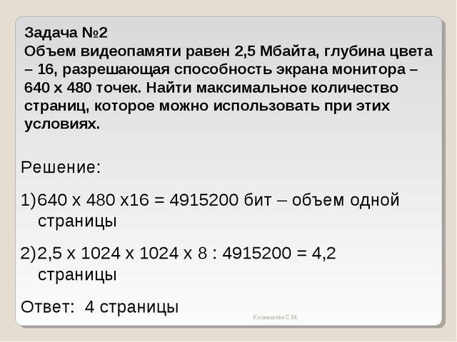Задача №2 Объем видеопамяти равен 2,5 Мбайта, глубина цвета – 16, разрешающая...