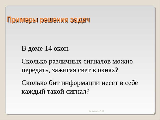 Примеры решения задач В доме 14 окон. Сколько различных сигналов можно переда...
