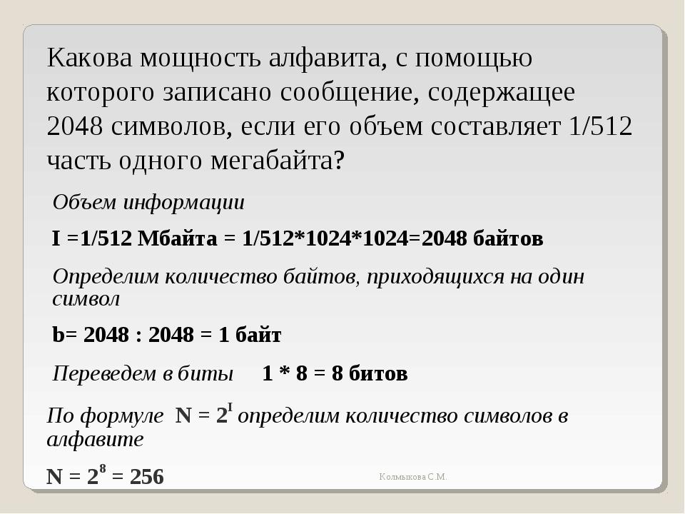 Какова мощность алфавита, с помощью которого записано сообщение, содержащее 2...