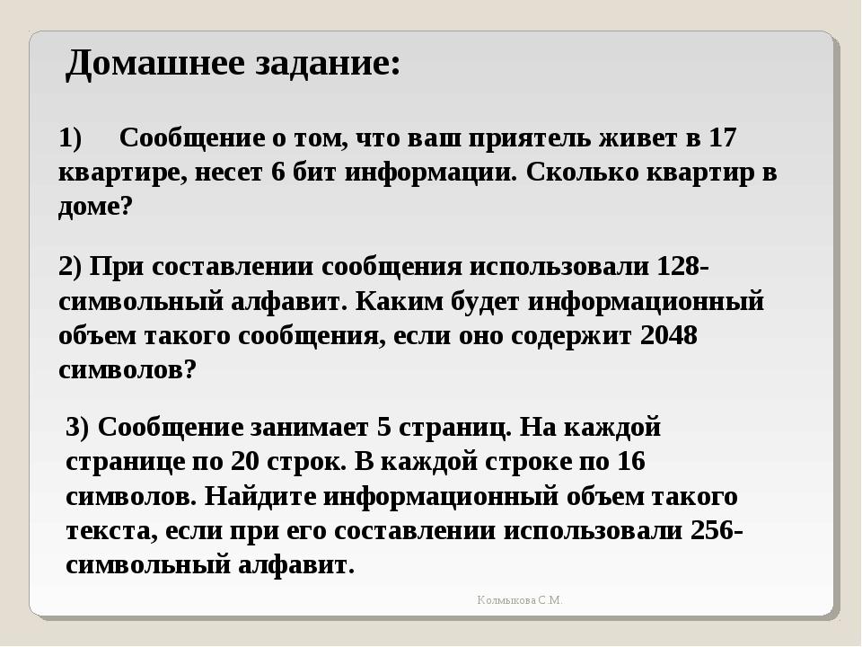 1) Сообщение о том, что ваш приятель живет в 17 квартире, несет 6 бит информа...