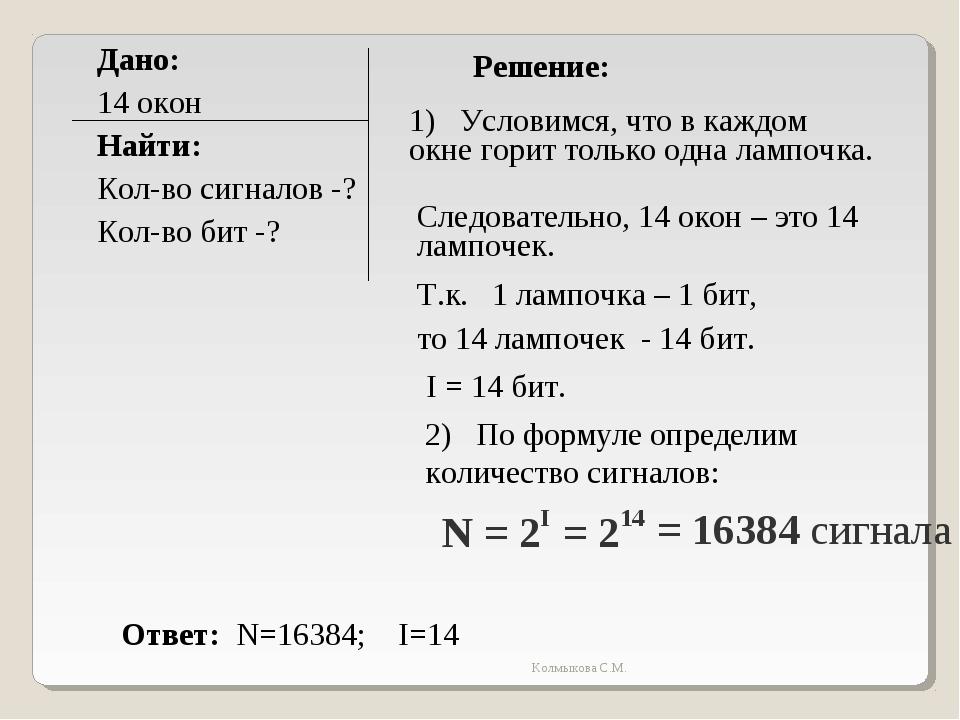 Дано: 14 окон Найти: Кол-во сигналов -? Кол-во бит -? Решение: N = 2I 1) Усло...