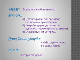 Мақсад: а) Эргаштирувчи боғловчилар ҳақида маълумот бериш. б) Фикр билдиришда