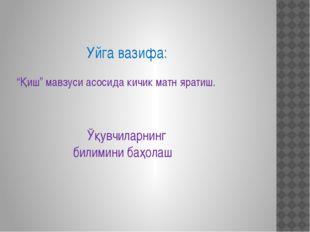 """Уйга вазифа: """"Қиш"""" мавзуси асосида кичик матн яратиш. Ўқувчиларнинг билимини"""