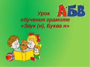 Урок обучения грамоте «Звук (н), Буква н»