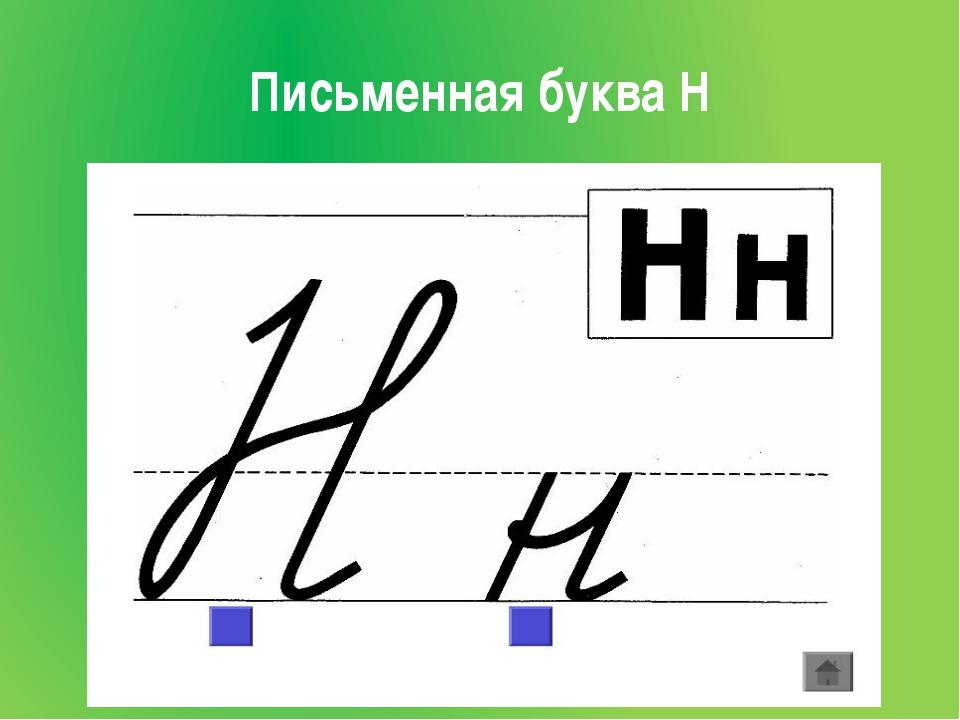 Письменная буква Н