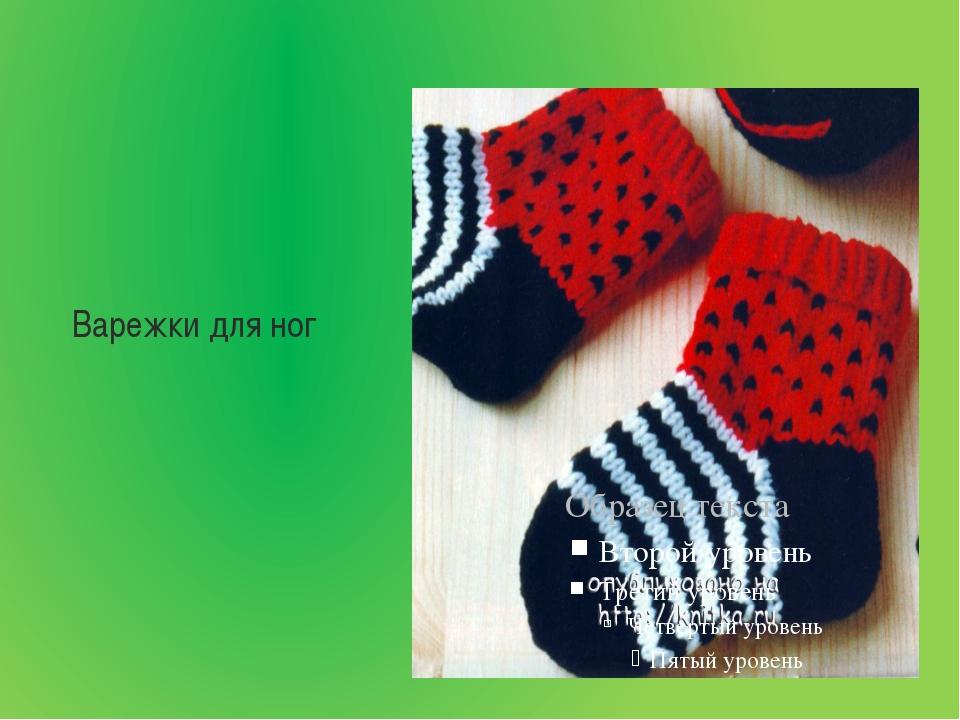 Варежки для ног