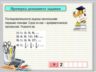 Проверка домашнего задания ОГЭ 2015 Последовательности заданы несколькими пе