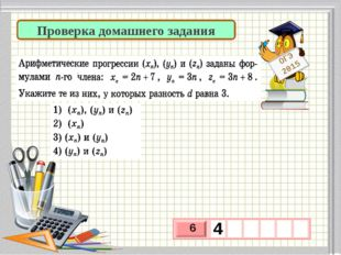 Проверка домашнего задания ОГЭ 2015 6 4