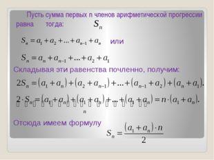 Пусть сумма первых n членов арифметической прогрессии равна тогда: или Склад