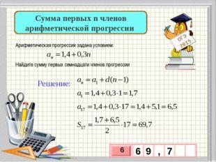 Сумма первых n членов арифметической прогрессии ОГЭ 2015 Арифметическая прог