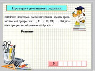 ОГЭ 2015 Проверка домашнего задания Решение: 6