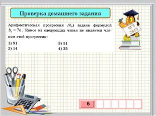 Проверка домашнего задания ОГЭ 2015 6