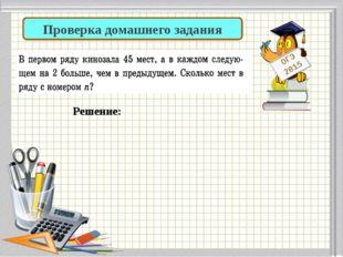 Проверка домашнего задания ОГЭ 2015 Решение: