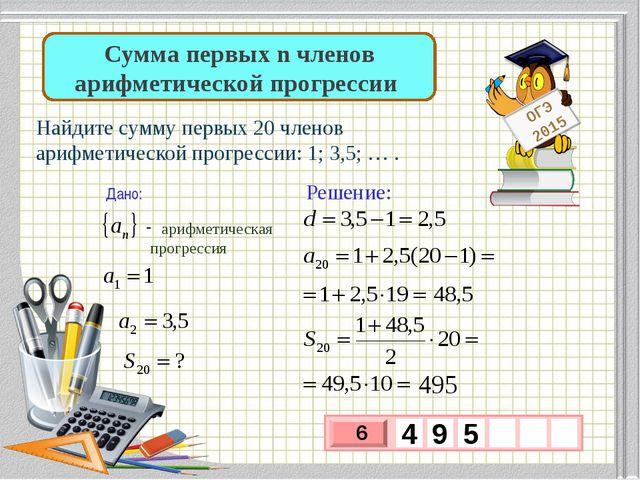 Сумма первых n членов арифметической прогрессии ОГЭ 2015 Найдите сумму первы...