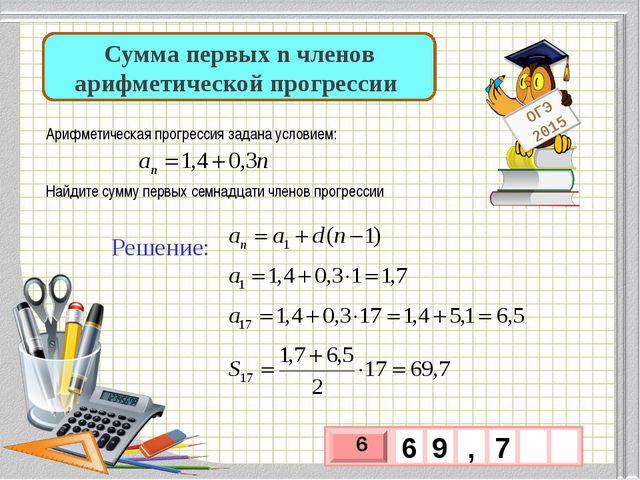 Сумма первых n членов арифметической прогрессии ОГЭ 2015 Арифметическая прог...