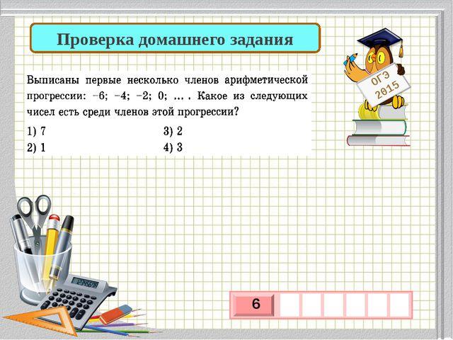 ОГЭ 2015 Проверка домашнего задания 6