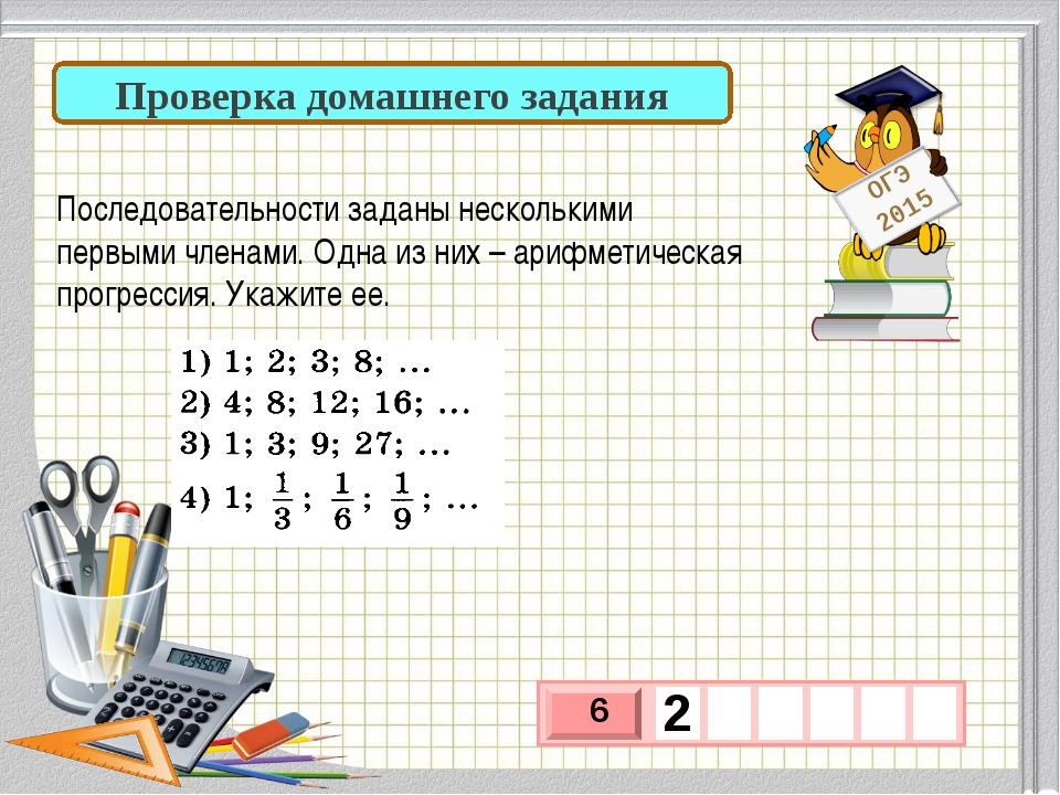 Проверка домашнего задания ОГЭ 2015 Последовательности заданы несколькими пе...