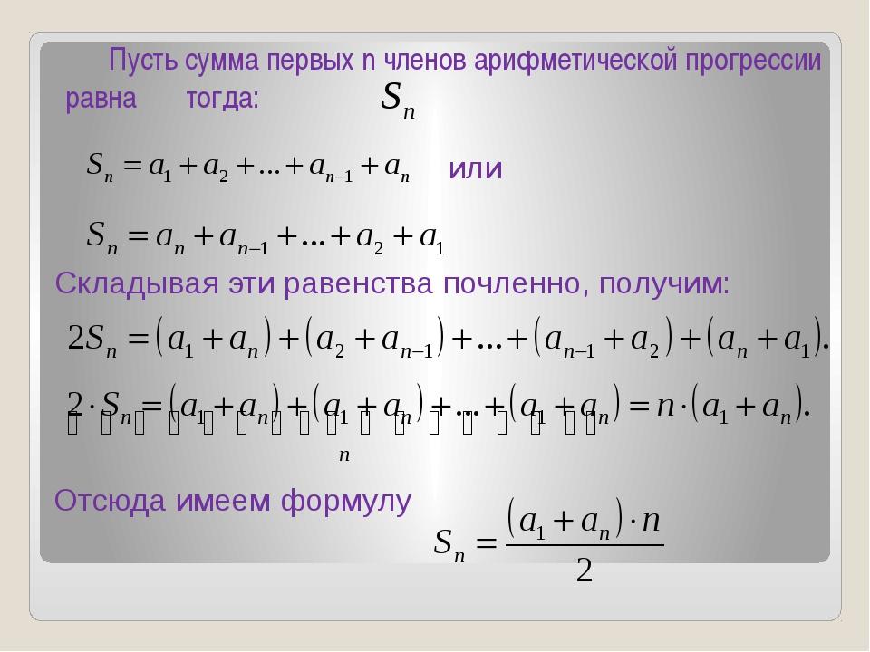 Пусть сумма первых n членов арифметической прогрессии равна тогда: или Склад...