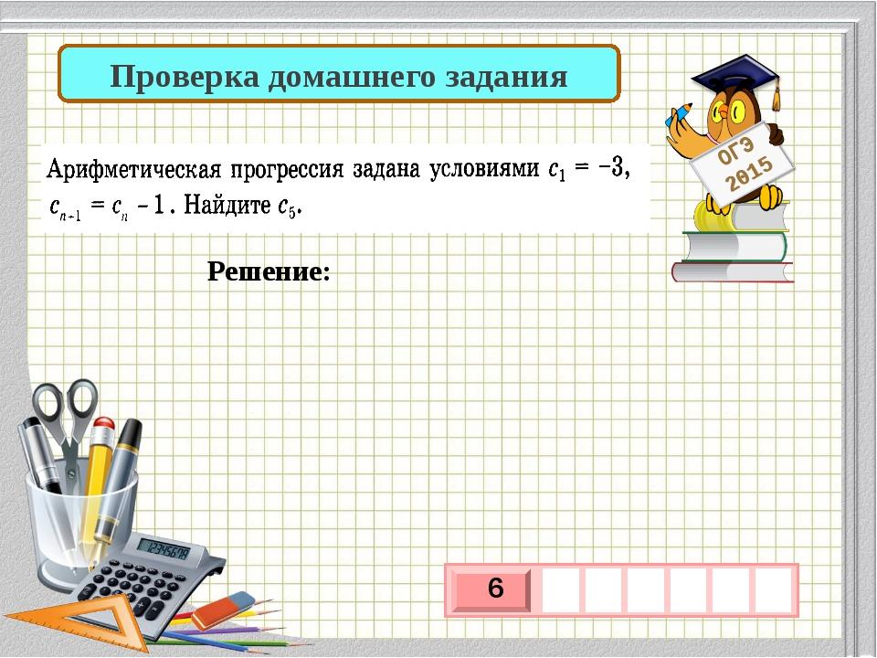 ОГЭ 2015 Проверка домашнего задания ОГЭ 2015 Решение: 6