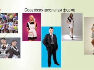 Советская школьная форма