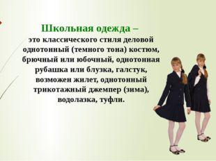 Школьная одежда – это классического стиля деловой однотонный (темного тона) к