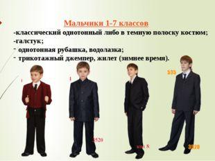 Мальчики 1-7 классов -классический однотонный либо в темную полоску костюм; -