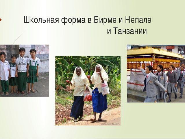 Школьная форма в Бирме и Непале и Танзании