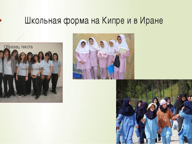 Школьная форма на Кипре и в Иране
