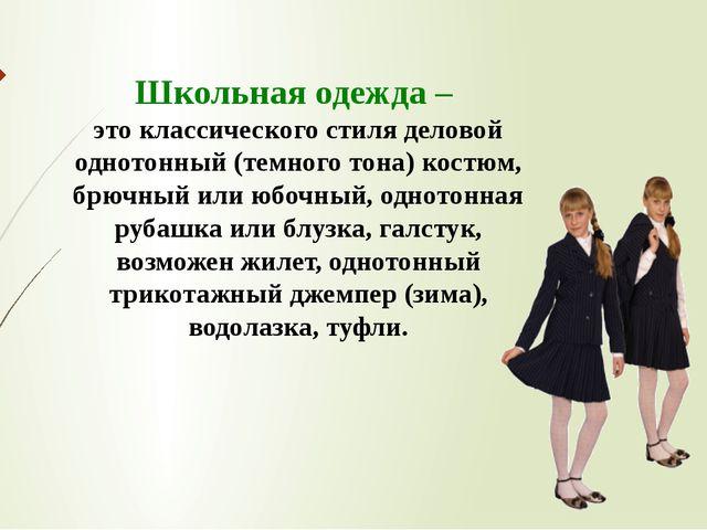 Школьная одежда – это классического стиля деловой однотонный (темного тона) к...