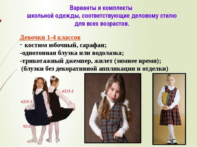 Варианты и комплекты школьной одежды, соответствующие деловому стилю для всех...