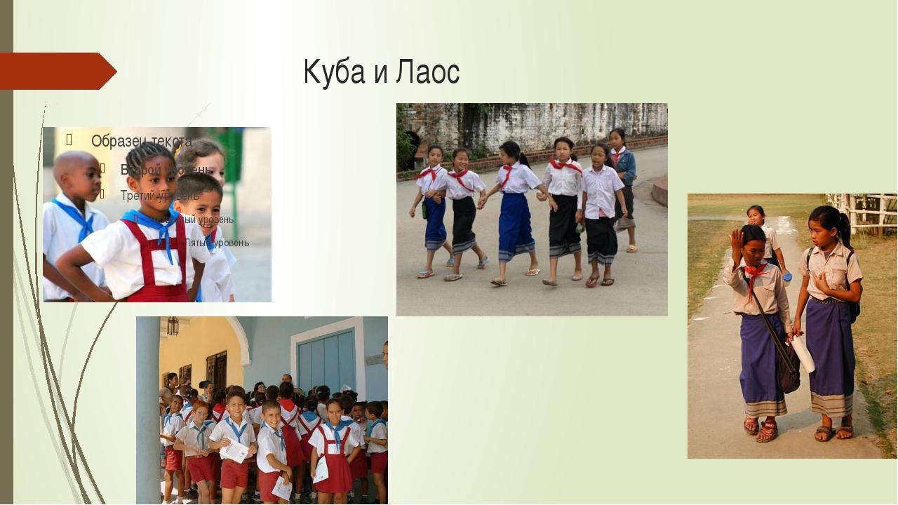 Куба и Лаос