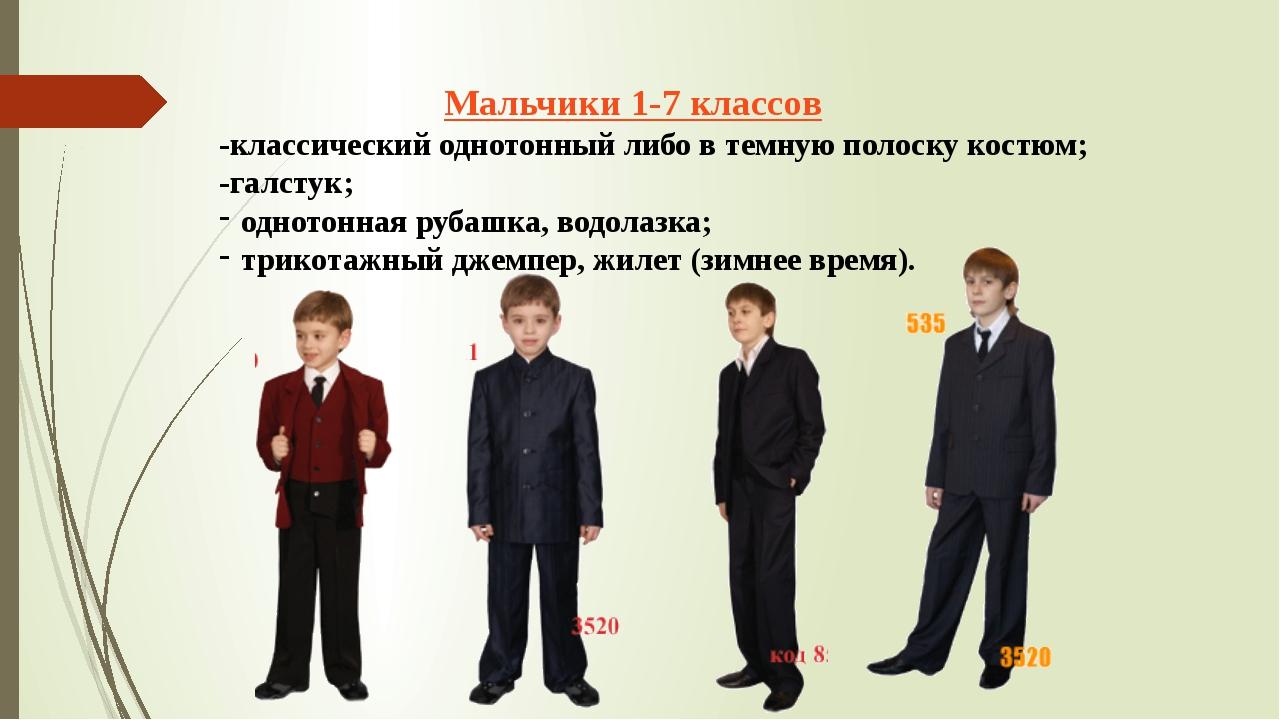 Мальчики 1-7 классов -классический однотонный либо в темную полоску костюм; -...
