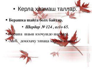 •Керла хаамаш таллар. Берашка шайга болх байтар. Шардар № 124 , аг1о 65. (Бе