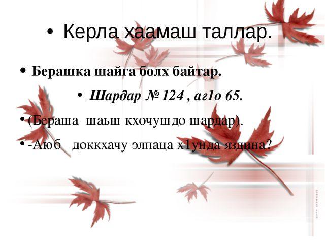 •Керла хаамаш таллар. Берашка шайга болх байтар. Шардар № 124 , аг1о 65. (Бе...