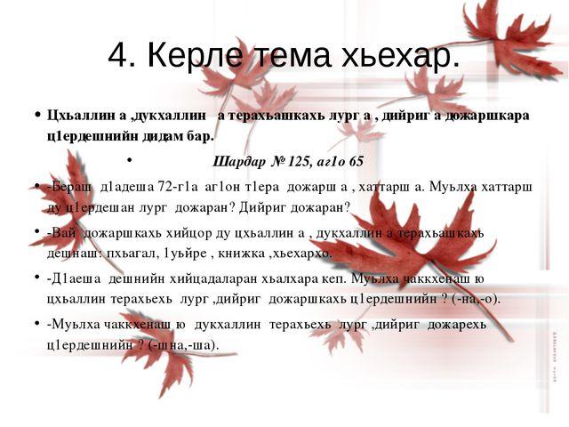 4. Керле тема хьехар. Цхьаллин а ,дукхаллин а терахьашкахь лург а , дийриг а...