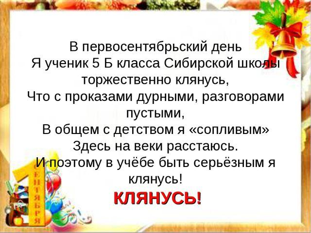 В первосентябрьский день Я ученик 5 Б класса Сибирской школы торжественно кля...