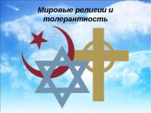 Мировые религии и толерантность