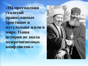 «На протяжении столетий православные христиане и мусульмане жили в мире. Наш