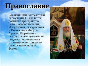 Православие Важнейшими постулатами вероучения П. являются догматы: триединств