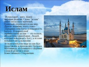 "Ислам Ислам (араб. الإسلام англ. Islam)—мировая религия. Слово ""ислам"" име"