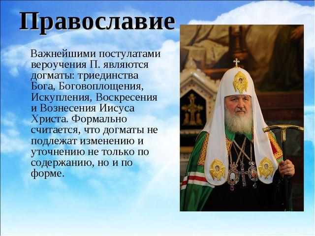 Православие Важнейшими постулатами вероучения П. являются догматы: триединств...