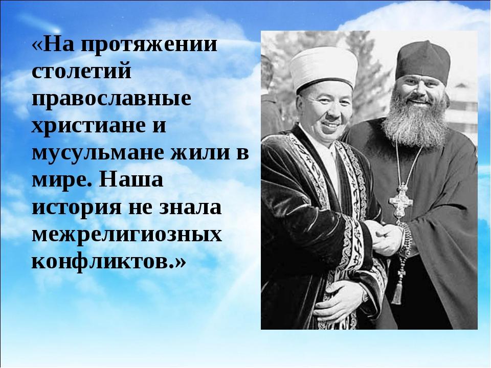 «На протяжении столетий православные христиане и мусульмане жили в мире. Наш...