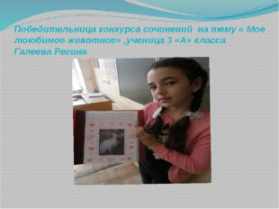 Победительница конкурса сочинений на тему « Мое лююбимое животное» ,ученица 3