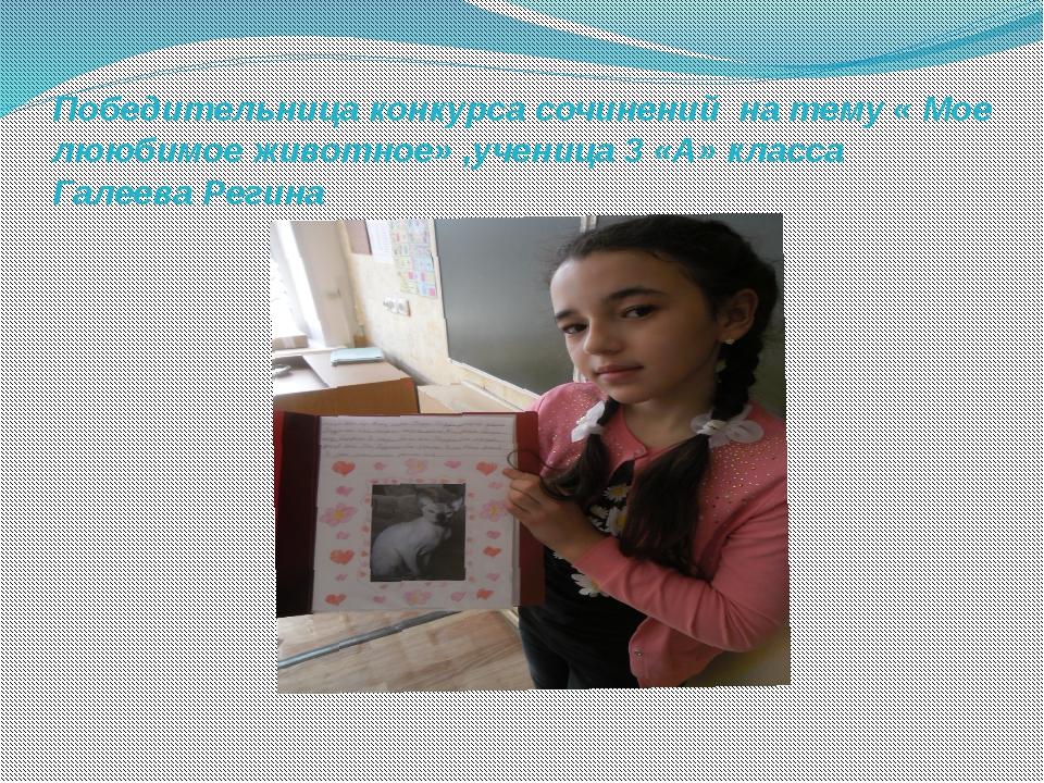 Победительница конкурса сочинений на тему « Мое лююбимое животное» ,ученица 3...