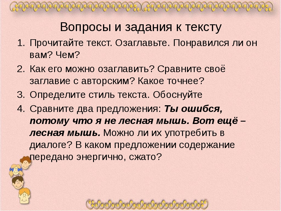 Вопросы и задания к тексту Прочитайте текст. Озаглавьте. Понравился ли он вам...