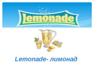 Lemonade- лимонад