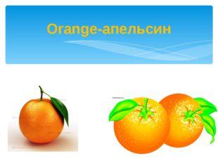 Orange-апельсин