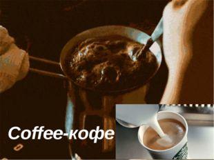 Coffee-кофе