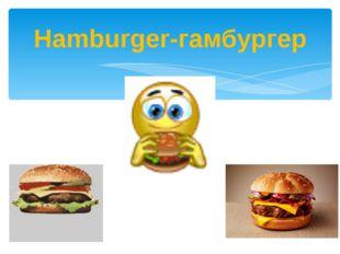 Hamburger-гамбургер