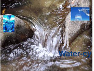 Water-су